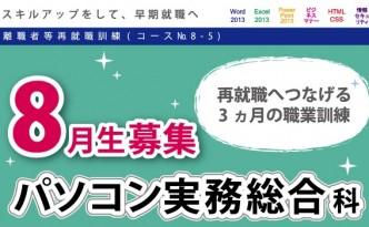 【表】募集チラシ2