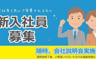会社説明会_木更津高専