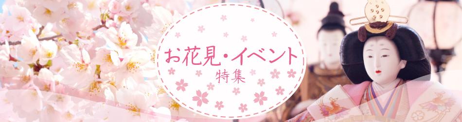 お花見・イベント