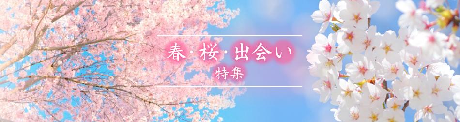 春・桜・出会い特集