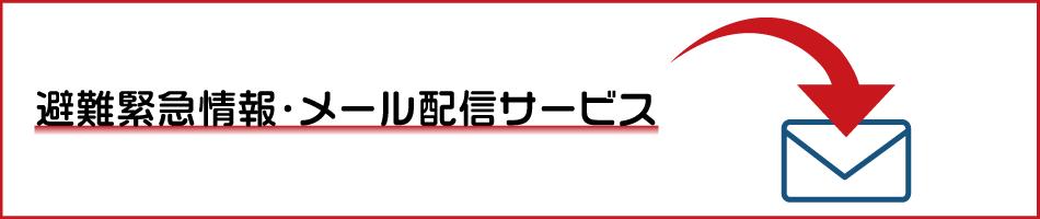 避難緊急情報・メール配信サービス・履歴