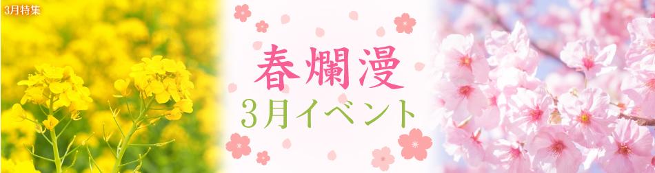 春爛漫 3月イベント特集