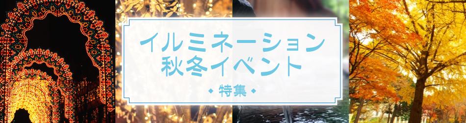 イルミネーション・秋冬イベント