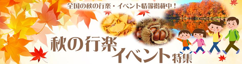秋の行楽・イベント特集