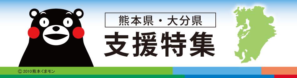 熊本地震 支援特集