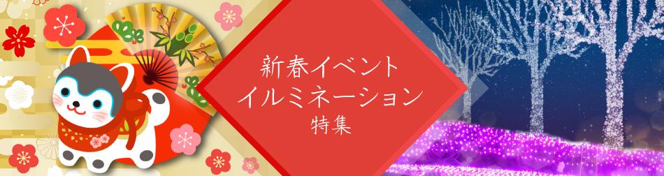 新春イベント&イルミネーション特集