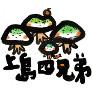 上島四兄弟