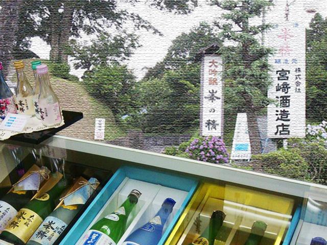 miyazakisake
