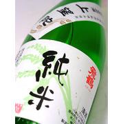 こだわりの純米酒はいかがですか?