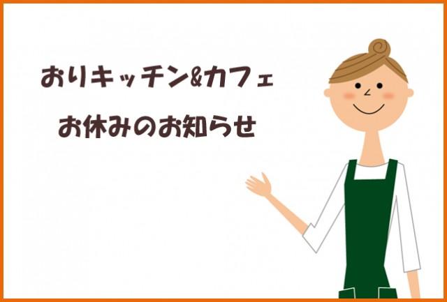 【3月~5月】おりキッチン&カフェのお休み