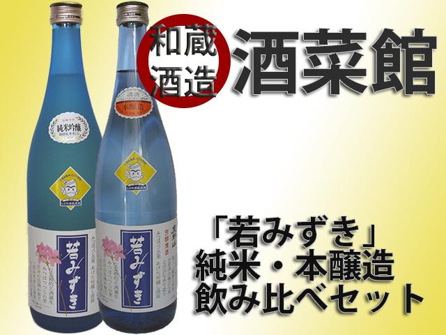 「若みずき」純米・本醸造セット