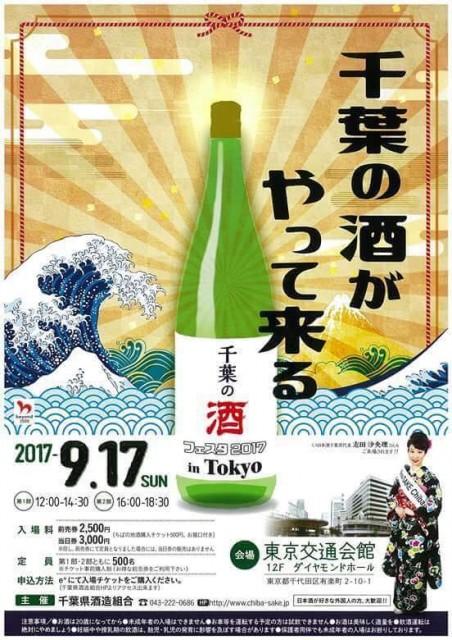 千葉の酒フェスタ2017 in TOKYO
