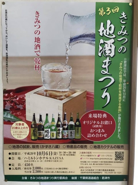 今年も君津の地酒まつりが開催されます。