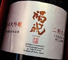 三木地区吉川産の特A山田にこだわって醸された純米大吟醸酒