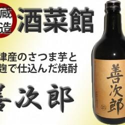 shusaikan-zenjirou001