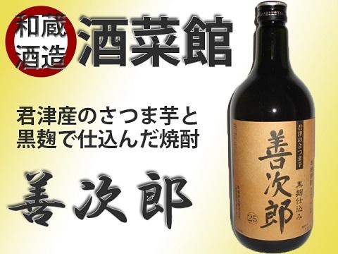 君津のさつま芋と黒麹を使用したコクのある芋焼酎『善次郎』