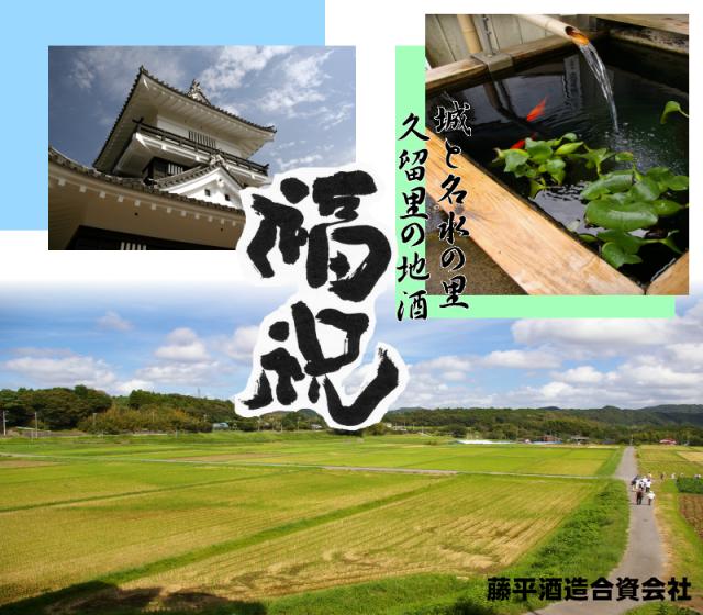 fukuiwaitop-640x560