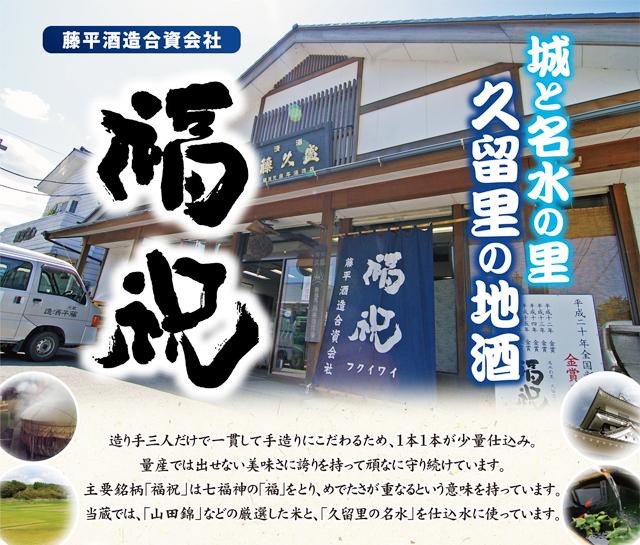 fukuiwai_A4_2