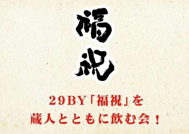 29BY「福祝」を蔵人とともに飲む会!!