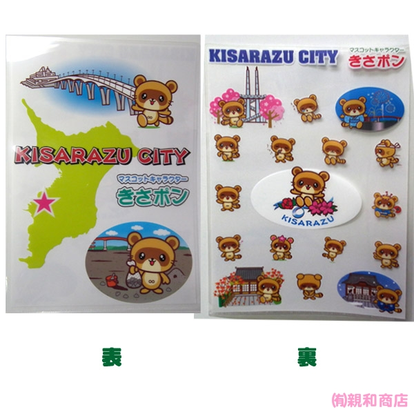 kisapon-clearfile