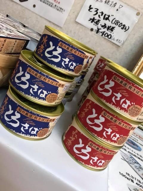 君津で銚子港に上がった鯖を使った缶詰を食べる!
