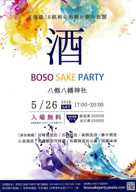 bososakeparty