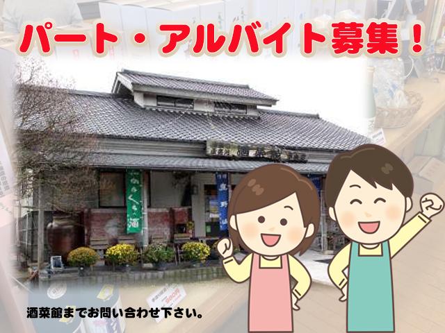 【求人情報】君津の「酒菜館」では、パート、アルバイトを募集しています