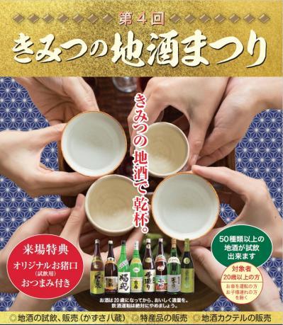 藤平酒造は「きみつの地酒まつり」に今年も出店します