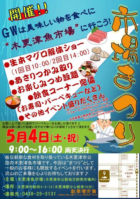 5月4日は木更津魚市場へ!