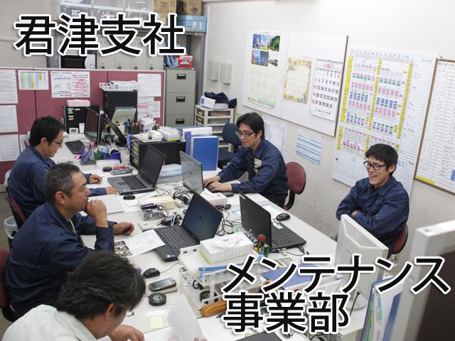【求人情報】電気整備工・電気工事工募集中!