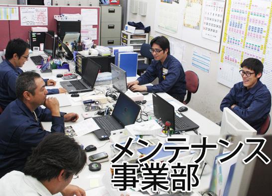 【新卒採用情報】電気整備工・電気工事工
