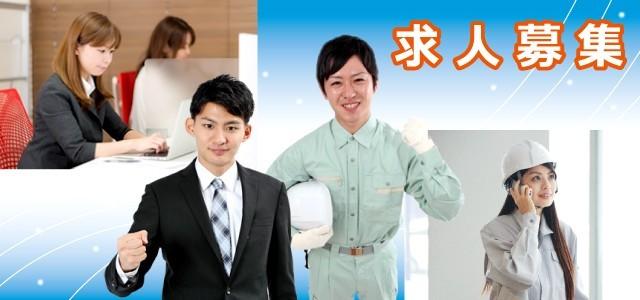 Webサイトの管理・運営業務(アルバイト)募集