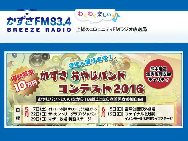 熊本地震震災復興支援チャリティ『かずさおやじバンドコンテスト2016』