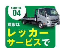 service_04