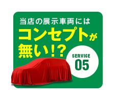 service_05のコピー