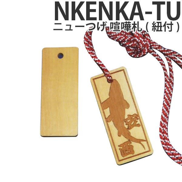 nkenka-tu