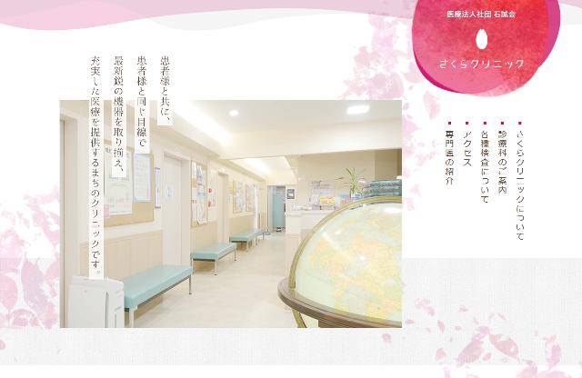 さくらクリニック  千葉県富津市の地域医療に貢献する医療施設
