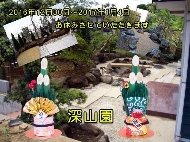shinzanen02