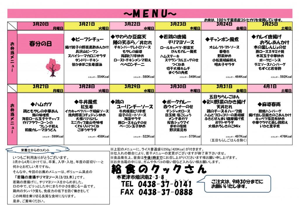 3/20(月)~4/1(土)のお弁当メニュー