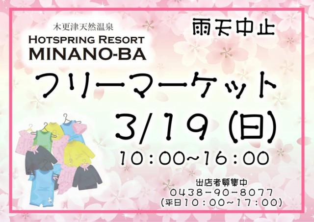 3/19(日)開催!みなのばフリーマーケット