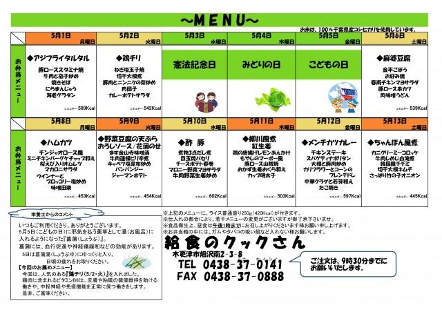5/1(月)~5/13(土)のお弁当メニュー