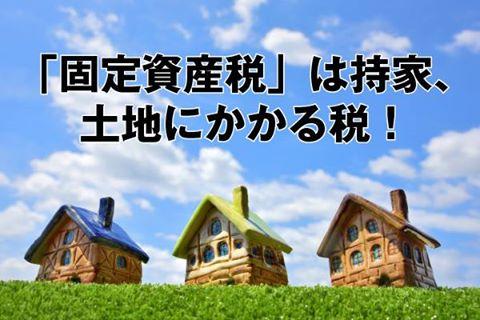 【「固定資産税」は持家、土地にかかる税!|クレバinfo】