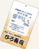 ひろ寿司のポイントカード