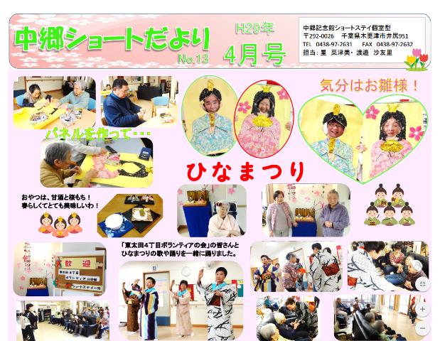 FireShot Capture 11 -  - http___www.nakago.or.jp_asset_00032_site_shared_03_keieikikakushitsu_nak