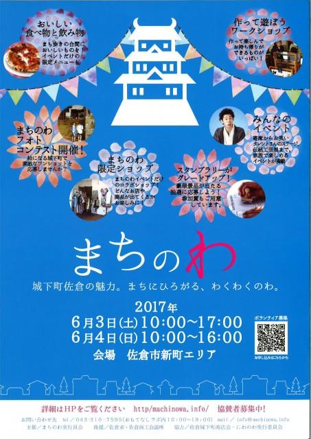 【6月3日・4日開催】『まちのわ』城下町佐倉の魅力。まちにひろがる、わくわくのわ。