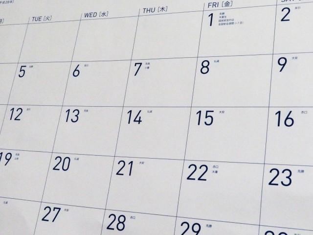 印刷・名刺・年賀状・カレンダーなどの各種印刷承っております