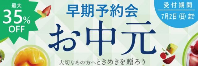 【7月2日まで】早期割引最大35%OFF!! すず陶のお中元