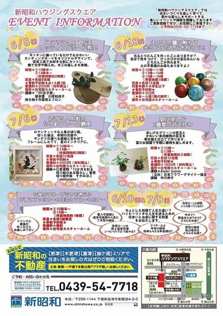 ♪♪「新昭和ハウジングスクエア」からのイベント情報♪♪3つのイベント情報をお知らせします!!