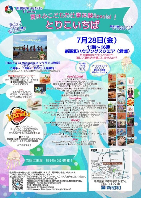 ♪♪「新昭和ハウジングスクエア」からのイベント情報♪♪★7/28(金)夏休みこどもお仕事体験Special とりこいちば★
