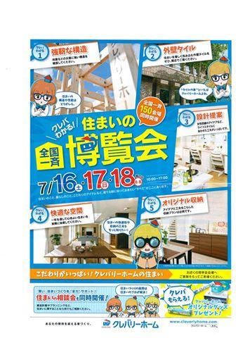 ☆*:.。. 『住まいの博覧会』を開催致します !!!|イベント情報。.。.:*☆